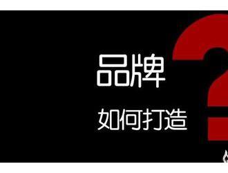 迈向中高端,中国品牌开启新征程