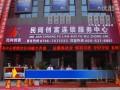 民间创富民间借贷连锁服务中心湖南常德加盟商新闻视频!